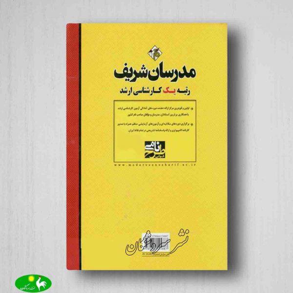 آمار و احتمالات مدرسان شریف پشت