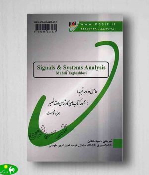 تجزیه و تحلیل سیگنال ها و سیستم ها تقدسی جلد دوم پشت