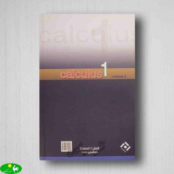 ریاضی عمومی 1 جلد دوم پشت