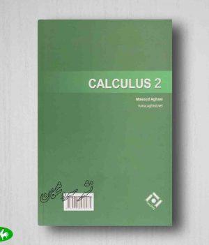 ریاضی عمومی 2 جلد اول پشت