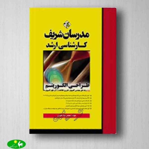 طراحی الگوریتم مدرسان شریف