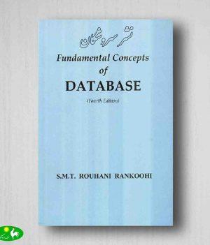 مفاهیم بنیادی پایگاه داده ها رانکوهی پشت
