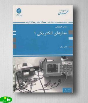مدارهای الکتریکی 1 پوران پژوهش