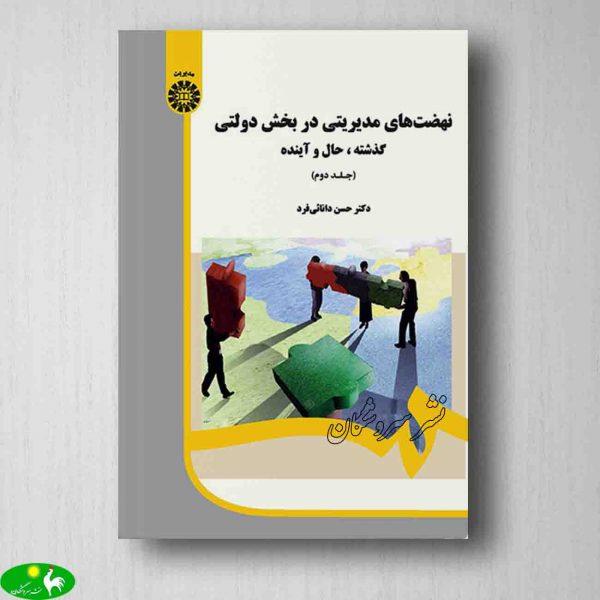 نهضت های مدیریتی در بخش دولتی جلد دوم