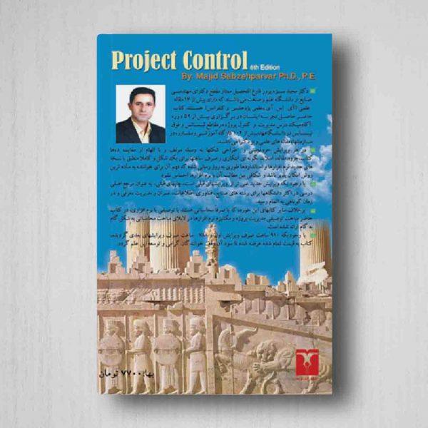 مدیریت و کنترل پروژه پشت