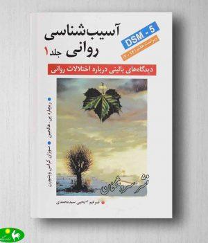 کتاب آسیب شناسی روانی هالجین جلد 1