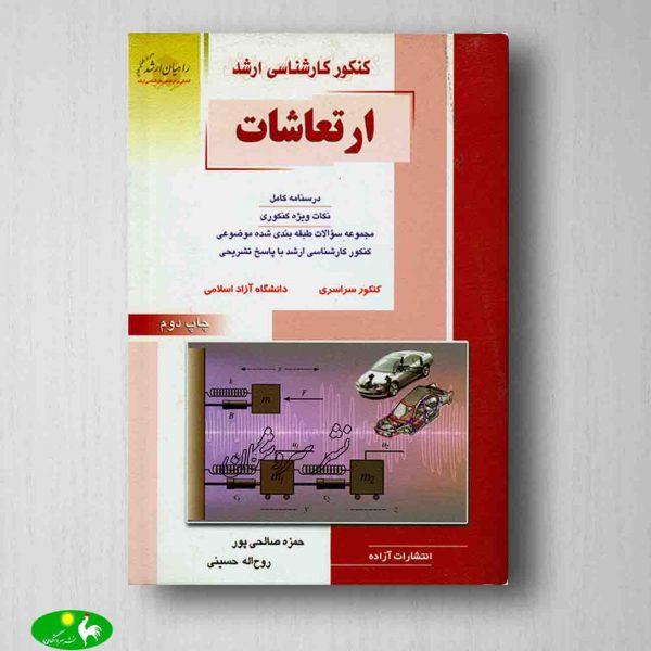 کتاب ارتعاشات صالحی پور و روح اله حسینی