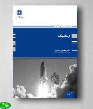 کتاب دینامیک دکتر محسن جباری پوران پژوهش