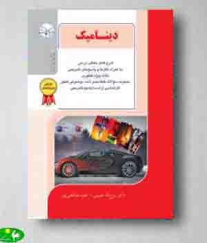 کتاب دینامیک نوشته روح اله حسینی از انتشارات راهیان ارشد