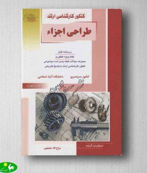 کتاب طراحی اجزا حسینی