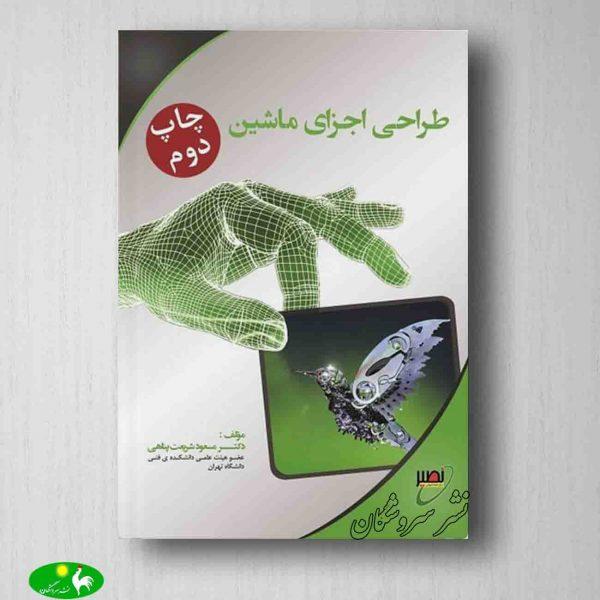کتاب طراحی اجزاء ماشین شریعت پناهی