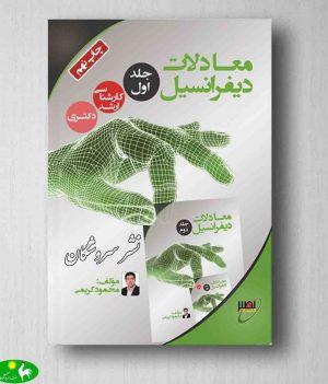 معادلات دیفرانسیل محمود کریمی جلد اول