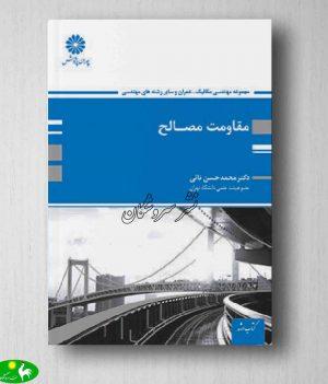 کتاب مقاومت مصالح محمد حسن نائی