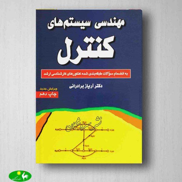 کتاب مهندسی سیستم های کنترل آریاز برادرانی