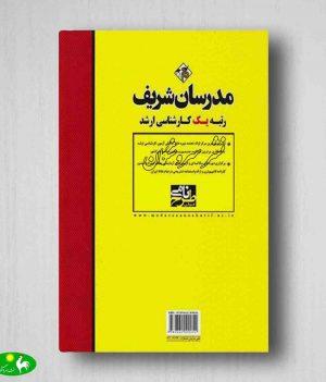 کتاب دینامیک ماشین مدرسان شریف پشت