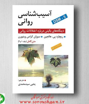 خرید کتاب آسیب شناسی روانی، ریچارد هالجین ترجمه سید محمدی