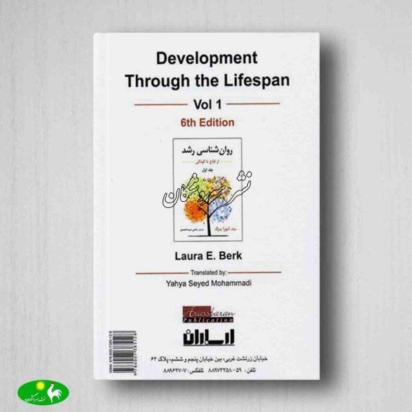 روانشناسی رشد از لقاح تا کودکی جلد دوم پشت