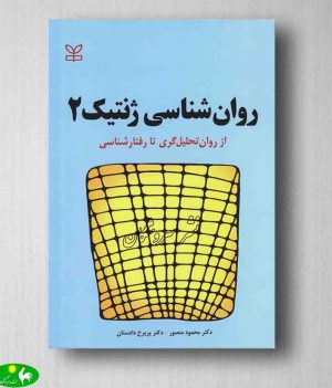 روانشناسی ژنتیک 2 محمود منصور