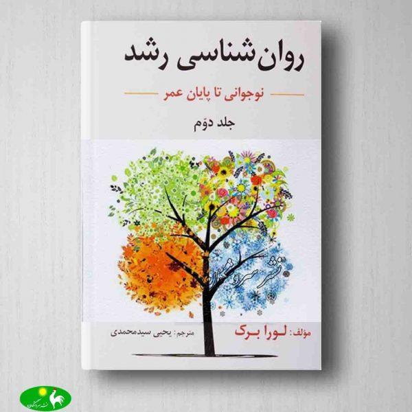 روانشناسی رشد از لقاح تا کودکی جلد دوم