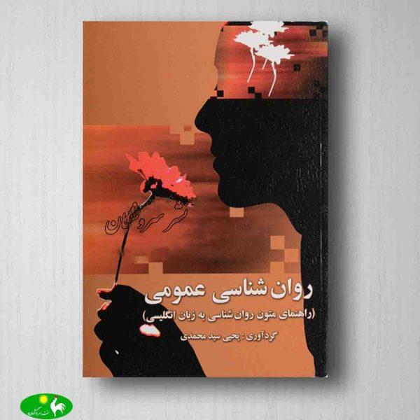 روان شناسی عمومی یحیی سید محمدی