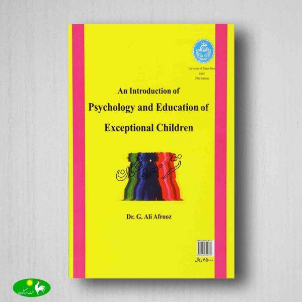 مقدمهای بر روانشناسی و آموزش و پرورش کودکان استثنایی پشت