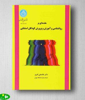 مقدمهای بر روانشناسی و آموزش و پرورش کودکان استثنایی