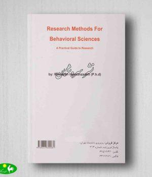 روشهای تحقیق در علوم رفتاری حسن زاده پشت
