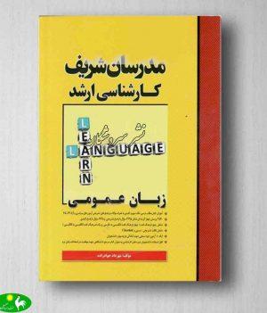 زبان عمومی مدرسان شریف