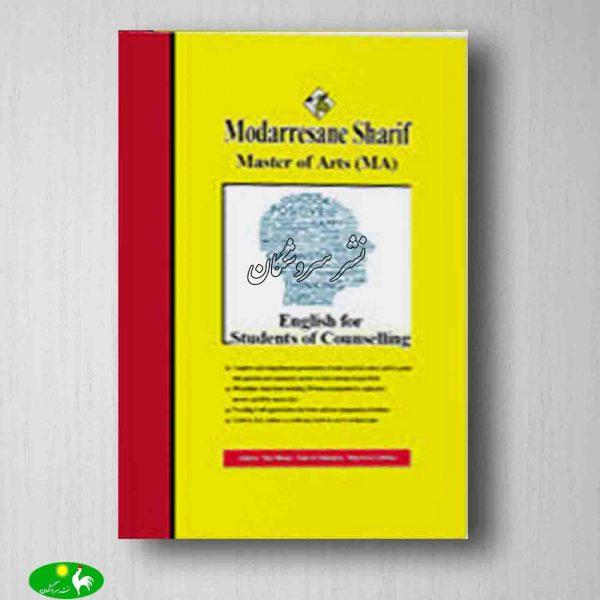 زبان تخصصی مشاوره مدرسان شریف