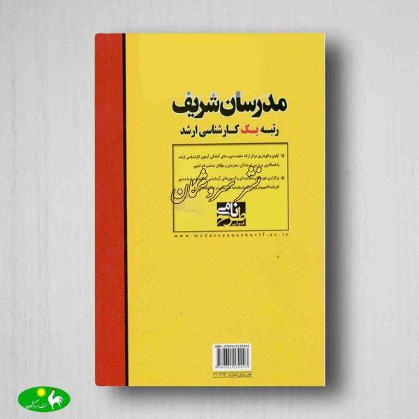 کتاب علم النفس مدرسان شریف پشت