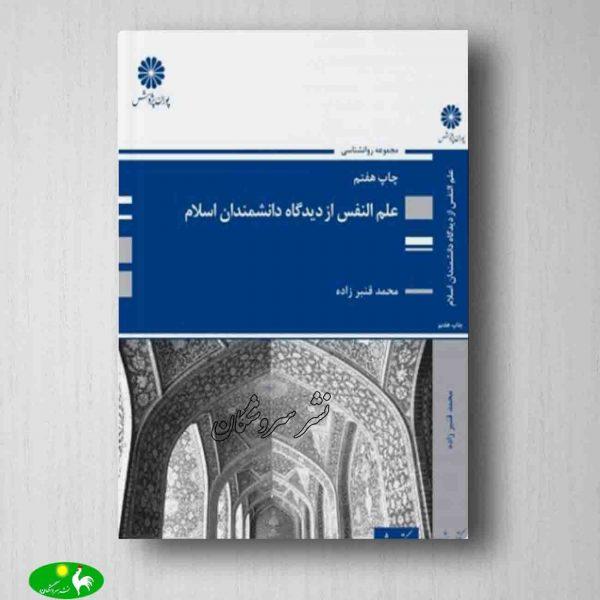 کتاب علم النفس محمد قنبر زاده