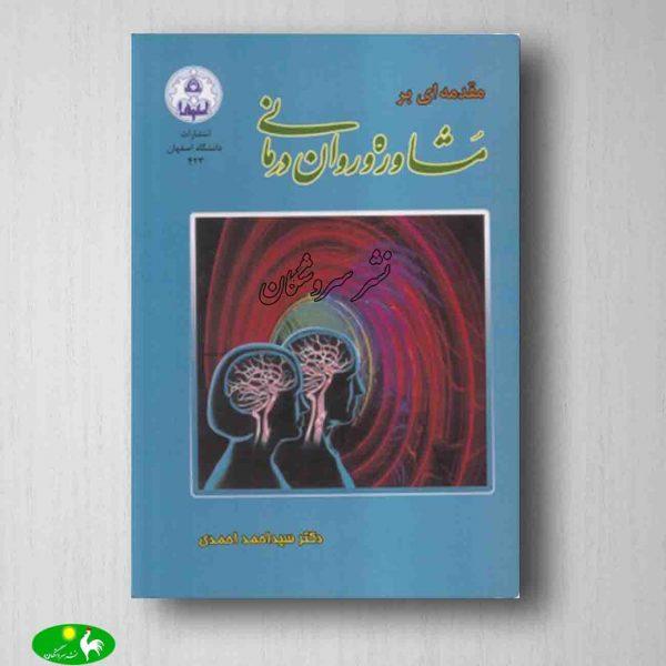 مقدمه ای بر مشاوره و روان درمانی احمدی