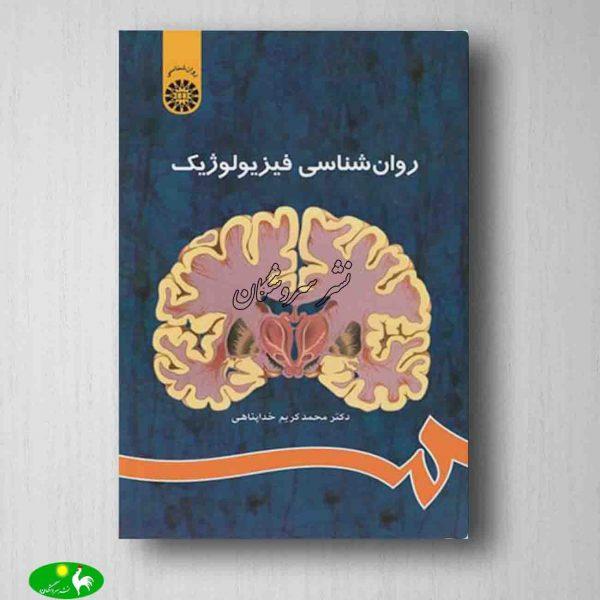 کتاب روانشناسی فیزیولوژیک خدا پناهی