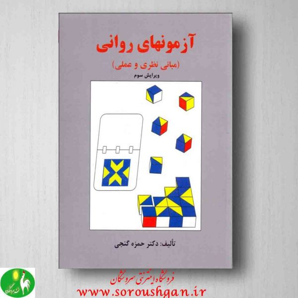 خرید کتاب آزمونهای روانی حمزه گنجی؛ انتشارات ساوالان
