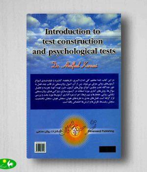 آشنایی با آزمون سازی و آزمون های روانی کرمی پشت