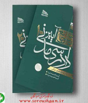 خرید کتاب آیین دادرسی مدنی محمد مهدی توکلی از انتشارات مکتوب آخر