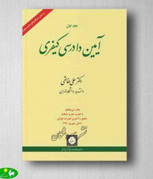 آیین دادرسی کیفری جلد 1 علی خالقی