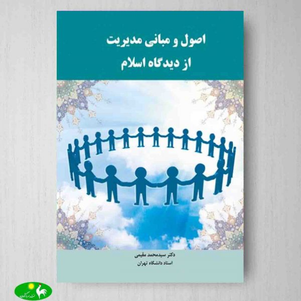 اصول و مبانی مدیریت از دیدگاه اسلام مقیمی