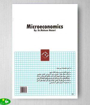 اقتصاد خرد محسن نظری جلد