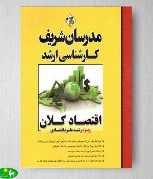 اقتصاد کلان مدرسان شریف