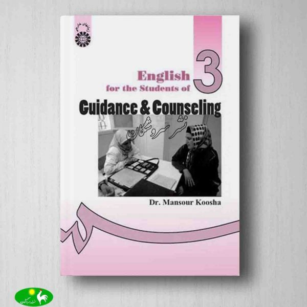 انگلیسی برای دانشجویان رشته راهنمایی و مشاوره