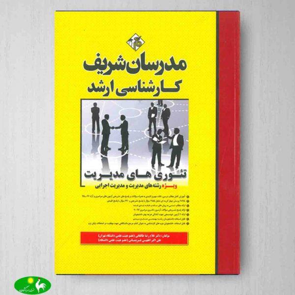 تئوری های مدیریت مدرسان شریف