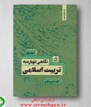 خرید کتاب نگاهی دوباره به تربیت اسلامی جلد اول خسرو باقری از انتشارات مدرسه