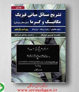 خرید کتاب تشریح مسائل مبانی فیزیک جلد اول اثر دیوید هالیدی از انتشارات نیاز دانش