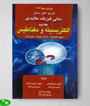 تشریح کامل مسائل مبانی فیزیک جلد2 هالیدی انتشارات آینده دانش