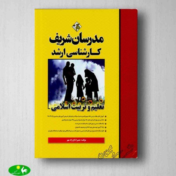 تعلیم و تربیت اسلامی مدرسان شریف