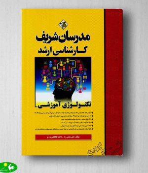 تکنولوژی آموزشی کارشناسی مدرسان شریف