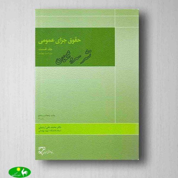 حقوق جزای عمومی 1 محمد علی اردبیلی