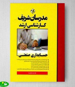حسابداری صنعتی مدرسان شریف