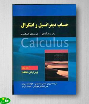 حساب دیفرانسیل و انتگرال آدامز جلد دوم نشر صفار